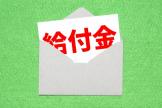 佐々木会計事務所_サポートメニュー
