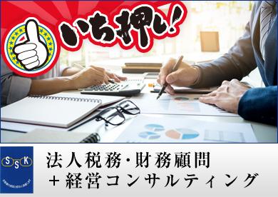 広島県十日市町_会計事務所
