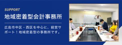 広島県中区_会計事務所