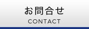 佐々木会計事務所お問合せ