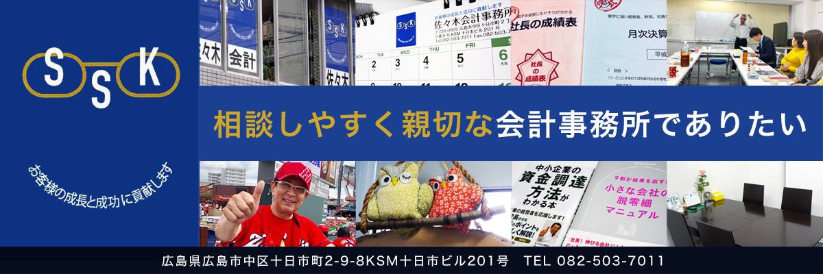 広島県中区の会計事務所_ヘッダ画像