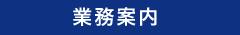 佐々木会計事務所_業務案内